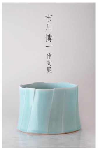 市川博一 作陶展 開催のお知らせ画像:0