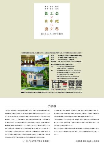 「創工会×和中庵 in 鹿ケ谷」  展覧会開催のお知らせ画像:0
