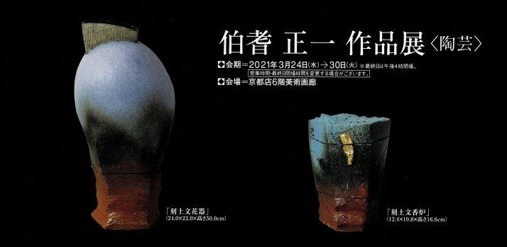 伯耆正一 作品展〈陶芸〉  展覧会開催のお知らせ画像:0