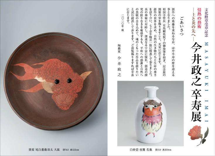 文化勲章受章記念 情熱の藝術 -土と炎の先へ-   今井政之卒寿展       画像:0