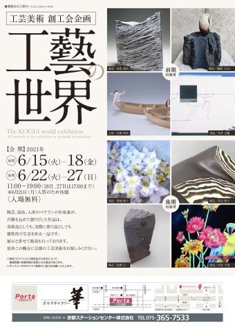 工芸美術 創工会企画  -工藝の世界- 展覧会開催のお知らせ画像:0