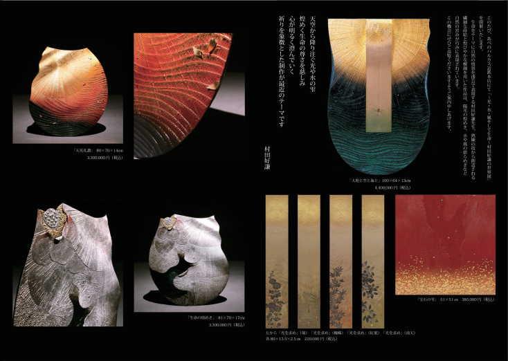 ~光・水・風   そして生命~ 村田 好謙の世界  展覧会開催のお知らせ画像:1