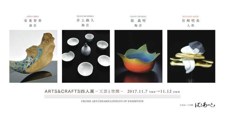 ARTS&CRAFT四人展ー工芸と空間ー 展覧会開催予定のお知らせ画像:0