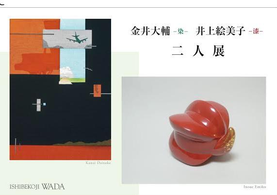 金井大輔 -染- 井上絵美子 -漆-  二人展画像:0