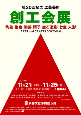 第30回記念 工芸美術 創工会展                      会期:11月21日(水)~11月25日(日)画像:0