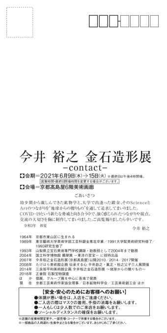 今井 裕之 金石造形展 ‐contact‐ 展覧会開催のお知らせ画像:1